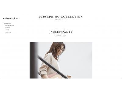 【新ブランド設立】働く女性のためのオフィスカジュアル専門ブランド「maison epicer(メゾン・エピセ)」の予約販売開始。