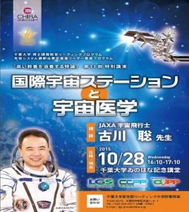 千葉大学にて、JAXA宇宙飛行士 ...