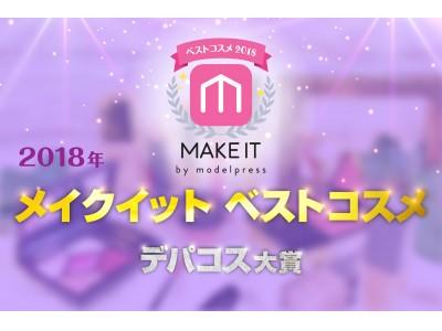 2018年『メイクイット ベストコスメ』美容・コスメ専門メディア「メイクイット(MAKE IT)」が発表