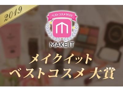 【2019年 メイクイット ベストコスメ】美容・コスメ専門メディア「メイクイット(MAKE IT)」が発表