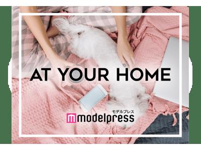 モデルプレス、フルリモートで完結できるライブ配信や特別タイアッププランを提供開始。「モデルプレスAT YOUR HOME」特別企画もスタート。