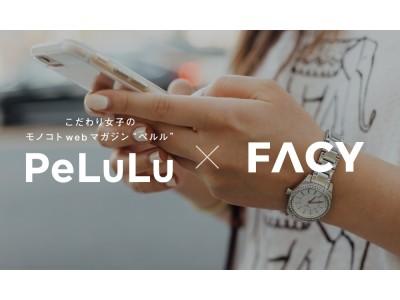 アパレル業界向けニューリテールプラットフォーム「FACY(フェイシー)」オンラインメディアにて三栄書房「PeLuLu」との共同企画を実施