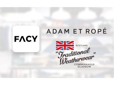 アパレル企業向けニュー・リテール・プラットフォーム「FACY(フェイシー)」「Adam et Rope」「Traditional Weatherwear」2ブランドへの提供開始