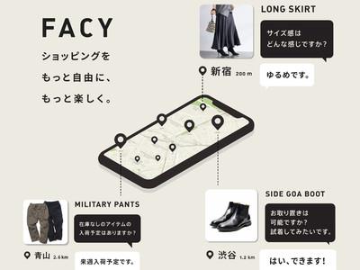 OMOアプリ「FACY(フェイシー)」がリニューアル βテストを開始