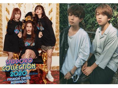 「SAPPORO COLLECTION 2020 by BitStar」第二弾 豪華出演者発表!