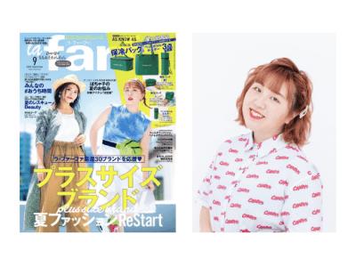 BitStar所属クリエイター「そわんわん」がファッション誌『la farfa』の専属モデルに決定!