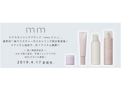 ケアスタイリングブランド「m m ( ミリ) 」 、業界初※ 1 新テクスチャーのスタイリング剤が新登場!4 アイテム追加で、計7 アイテム展開へ 2 0 1 9 . 4 . 1 7 新発売.