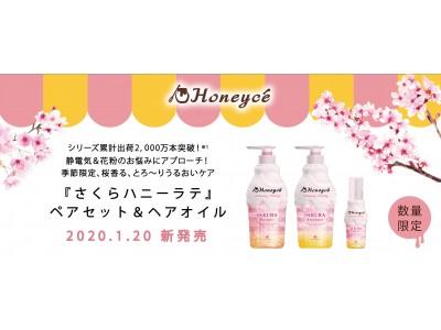 季節限定、桜香る、とろ~りうるおいケア『さくらハニーラテ』ペアセット& ヘアオイル 2 0 2 0 . 1 . 2 0 新発売