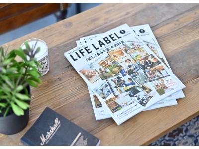 住宅ブランドがつくるライフスタイル誌『LIFE LABEL magazine』″暮らしをもっとたのしむ″ためのアイデアブックが完成!