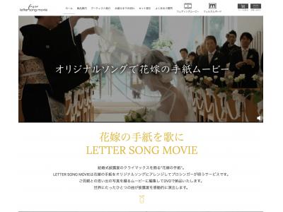 結婚披露宴で'花嫁の手紙'を歌にするサービスが登場