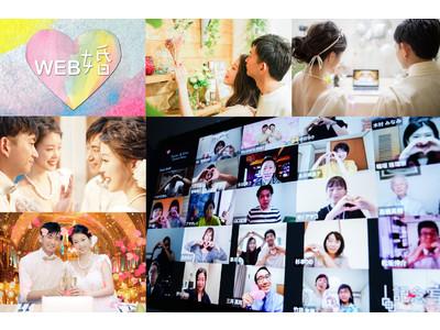 今がチャンス!  Go To ウェディング!!  オンライン結婚式でイマドキの結婚式!