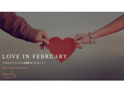 愛で溢れる2月*プロカメラマンによる撮影をプレゼント!:応募期間は2/2(夫婦の日)から、2/14(バレンタイン)まで!