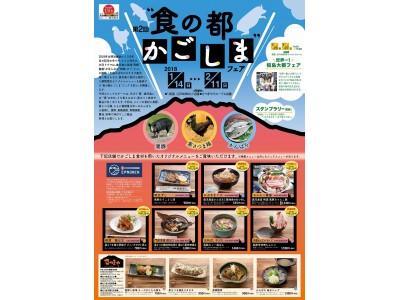 -両国- 江戸NORENで食の都かごしまフェアを開催!