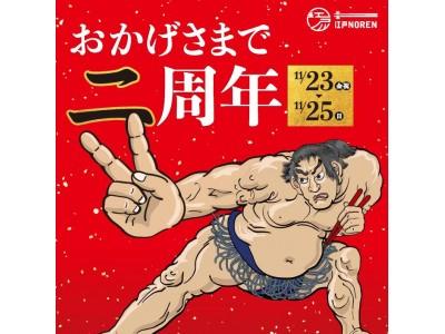 2018年11月25日(日)-両国- 江戸NORENは祝開業2周年!