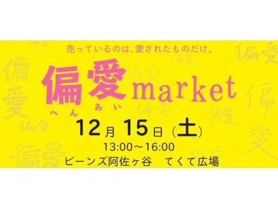 2018年12月15日(土)、ビーンズ阿佐ヶ谷で「偏愛マーケット」開催!