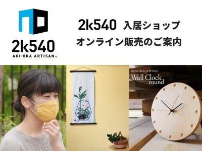 「日本のものづくり」でおうち時間にいろどりを、2k540オンライン販売のご案内