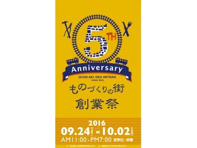 「ものづくりの街 創業祭」本日9月24日より開催!!
