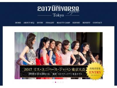 「2017ミス・ユニバース・ジャパン東京大会」を応援します