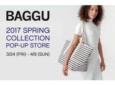 カリフォルニア発のバッグブランド「BAGGU(バグゥ)」のポップアップストアが、トラベルストア「フライトワン」にオープン!