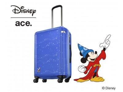 ディズニー映画『ファンタジア』の世界観が詰まった、夢いっぱいの限定スーツケース第2弾