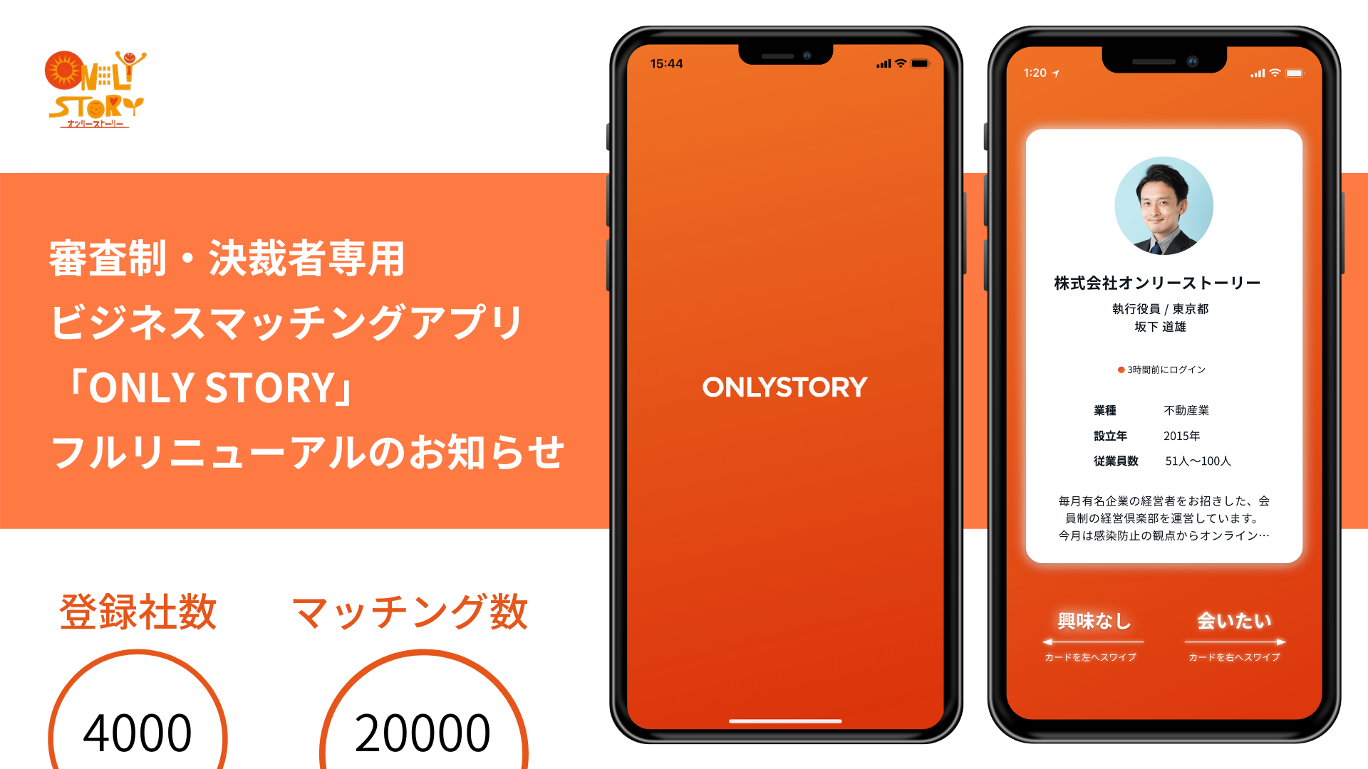 審査制・決裁者専用のビジネスマッチングアプリ「ONLY STORY」をフルリニューアル。α版ユーザーの声をもとにUI UXを大幅に刷新。