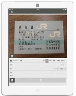 アカウントアグリゲーションを搭載したiOS用のアプリ「タブレット会計」を無料で提供開始