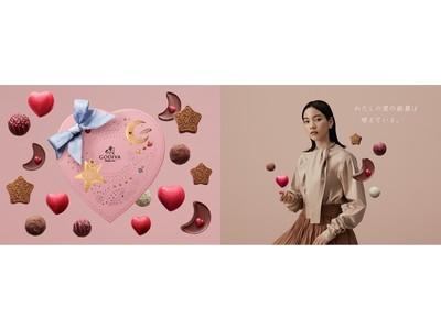 箱を開けたらチョコレートの宇宙が広がる2021年ゴディバのバレンタイン女優のんさんがアーティストとして描く「きらめく想い」
