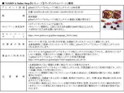 ゴディバのイニシャル「G」を施したチョコレート「G キューブ」をプレゼントする「GODIVA Online Shop 『G キューブ』プレゼントキャンペーン」スタート