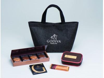 ゴディバのハッピーでスペシャルな3日間!ゴディバ「ブラックフライデー ハッピーセット」発売