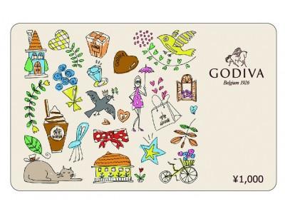 新しいゴディバのギフトラインナップ!「ゴディバ ギフトカード」1,000円が二種類のデザインで新登場
