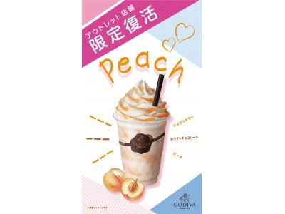 【GODIVA】上品な桃の甘みにホワイトチョコレートが溶け合う、夏にぴったりの爽やかでフルーティーな味わい「ショコリキサー ホワイトチョコレート ピーチ」登場