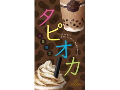 【GODIVA】ホワイトチョコレートとダージリンティーがバランスよく溶け合う今だけ特別なタピオカ入りのショコリキサー「ショコリキサー タピオカ ダージリン」