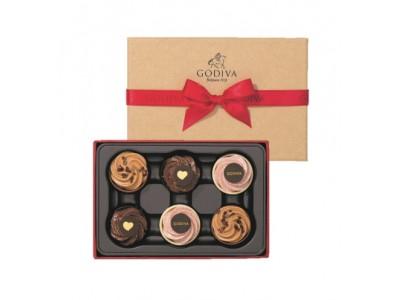 【GODIVA】まるでカップケーキのようなチョコレート「ゴディバカップケーキショコラ」登場