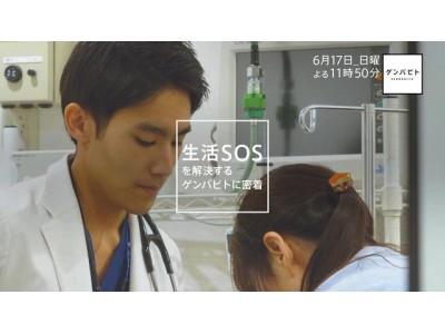 6月17日(日) よる11:50 放送「ゲンバビト」、12回目のテーマは「生活の救急」。鍵師、水道整備士、ペット救急病院各ゲンバビト3名に密着。