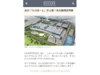 「ららぽーと」上陸で、ますます話題の「名古屋・港区」を大特集!東海エリアの女性向け情報サイト『CUCURU』にご注目!!