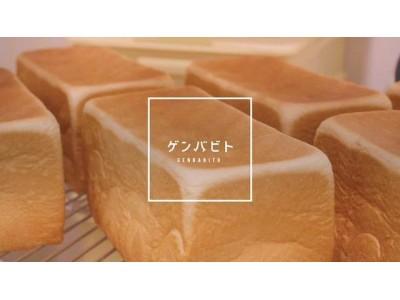 3月3日(日) よる11:30 放送「ゲンバビト」、今回のテーマは「行列のできる『パン屋さん』の秘密」