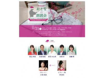 アナウンサー大人の朗読会~Christmas READING Concert~開催決定!