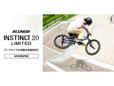 あさひオリジナル!台数限定・本格モデルのBMX「REUNION INSTINCT20 LTD」8月2日より全国139店舗で展示開始!