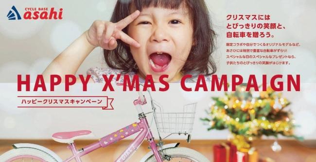 クリスマスという特別な日に子供たちに自転車を送ろう!サイクルベースあさひHAPPY X'MAS CAMPAIGN ...
