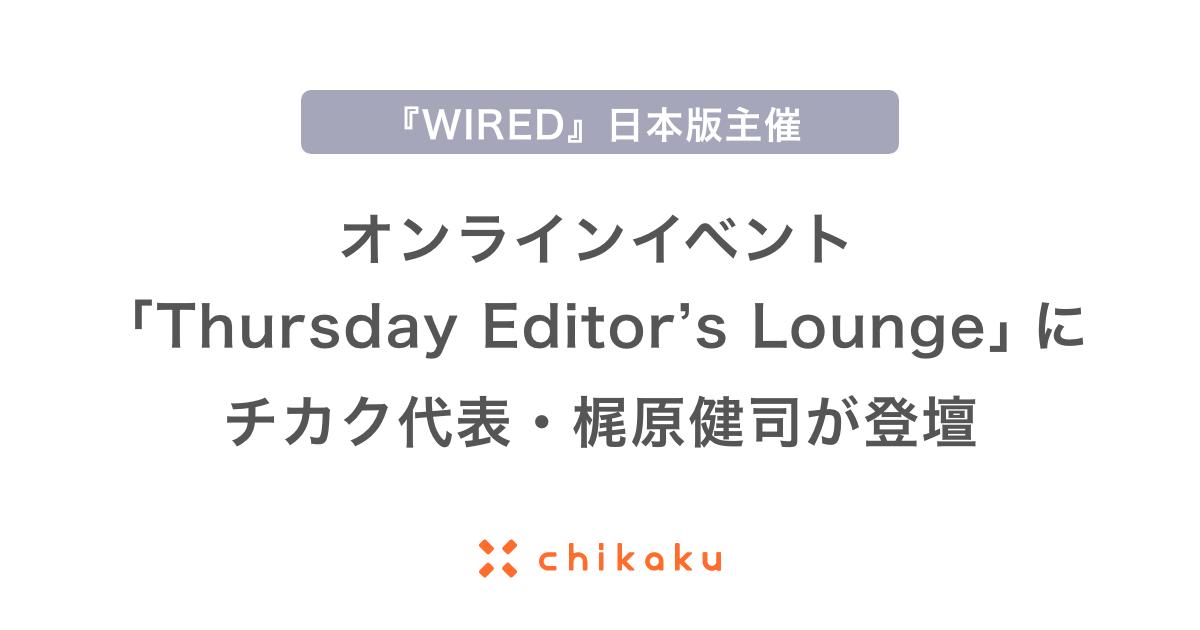 『WIRED』日本版主催のオンラインイベント「Thursday Editor's Lounge」にチ... 画像