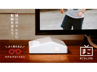 ふるさと納税ではじめる親孝行!ふるさと納税の返礼品にまごチャンネルが初登場!めがねのまち福井県鯖江市で提供開始