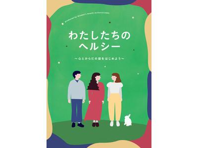 青柳文子、たなかみさきなどの出演が決定。『わたしたちのヘルシー ~心とからだの話をはじめよう~』追加ゲストとタイムテーブルを発表!