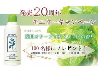 オリーブオイル高配合のバス用品シリーズ発売20周年 キャンペーン第2弾「薬用オリーブの湯S ミントの香り」 100名様モニターキャンペーン開催