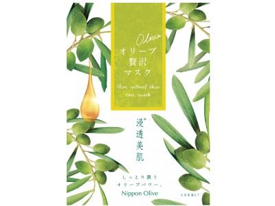 オリーブの美容成分を贅沢に配合 日本オリーブより「オリーブフェイスマスク」を新発売 7日間の集中ケア・オリーブパワー成分の浸透美肌効果で肌悩みを解決