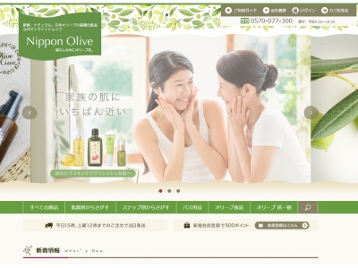日本オリーブ、ウェブサイトをリニューアル!