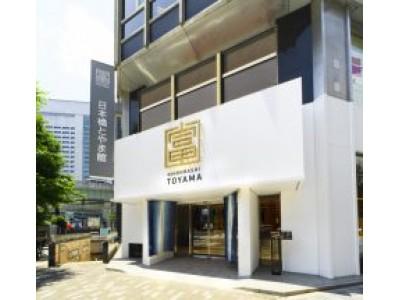 明治150年記念 富山の老舗企業が大集合!『日本橋で出会う 富山のいま、むかし』開催