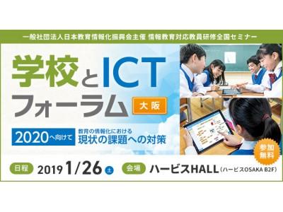 教員研修「学校とICTフォーラム」大阪(1 / 26)のご案内