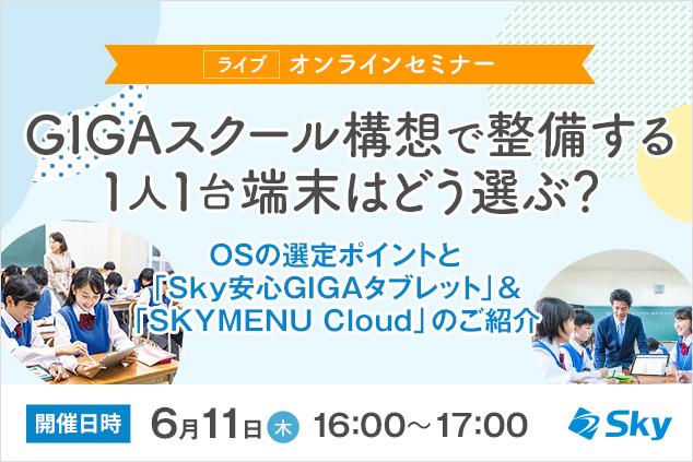 <【ライブ】オンラインセミナーのご案内> GIGAスクール構想で整備する1人1台端末はどう選ぶ?
