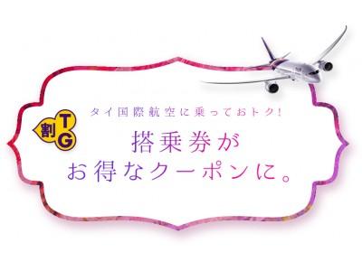 タイ国際航空 搭乗券がお得なクーポンになる「TG割」キャンペーンを開始