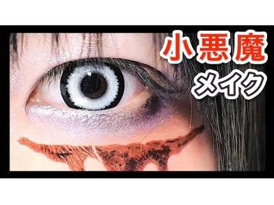 【WAO!】ハロウィンにオススメ!小悪魔メイクを椎名ひかりが紹介★海外向けインターネット放送局「WAO-RYU! TV」最新動画★